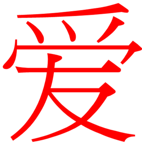 Amor-en-chino